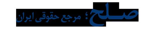 صلح؛ مرجع حقوقی ایران